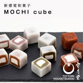 【ふるさと納税】121 MOCHI cube 宝月堂 菓子 大福 スイーツ 送料無料 和菓子 生チョコ 小豆 抹茶 コーヒー 鳥取