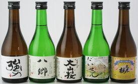 【ふるさと納税】大山の地酒「くめざくら」バラエティ5本セット