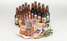 【ふるさと納税】【21-035-001】大山Gビール・大山ハムセット  【高島屋選定品】