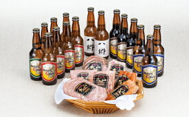 【ふるさと納税】【21-035-003】大山Gビール・大山ハムDLG受賞セット【高島屋選定品】