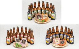 【ふるさと納税】定期便 大山Gビール・大山ハムコースA(全3回)【高島屋選定品】