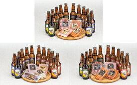 【ふるさと納税】【21-075-001】定期便 大山Gビール・大山ハムコースB(全3回) 【高島屋選定品】