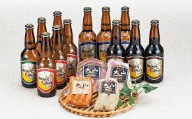 【ふるさと納税】大山Gビール・大山ハムセットA 【高島屋選定品】