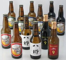 【ふるさと納税】 21-020-003 大山Gビール飲み比べ12本セット