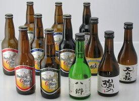 【ふるさと納税】くめざくら地ビール・地酒 12本セット【21-020-004】