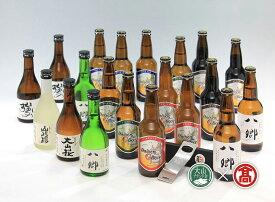 【ふるさと納税】 45-X9 大山Gビール・地酒セット オリジナル栓抜き付き(大山ブランド会)