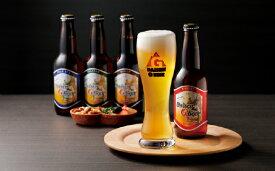 【ふるさと納税】 21-019-001 大山Gビール飲み比べセット12本 【高島屋選定品】