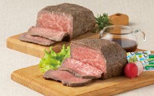 【ふるさと納税】 21-027-002 鳥取和牛ローストビーフ2種食べ比べ 【高島屋選定品】