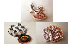 【ふるさと納税】 定期便 21-031-001 お肉を味わうコースA(全3回)【高島屋選定品】