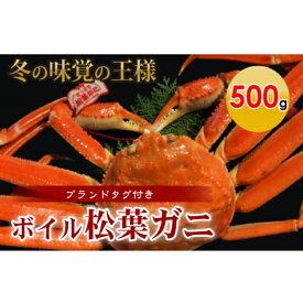 【ふるさと納税】【魚倉】タグ付きボイル松葉ガニ(500g)