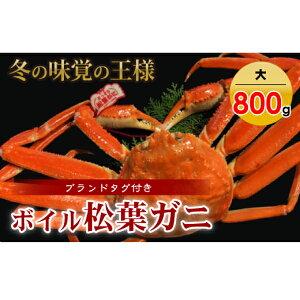 【ふるさと納税】【魚倉】タグ付きボイル松葉ガニ(大800g)