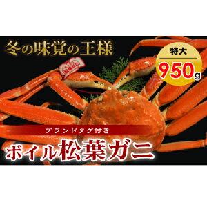 【ふるさと納税】【魚倉】タグ付きボイル松葉ガニ(特大950g)