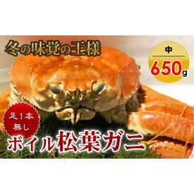 【ふるさと納税】【魚倉】足1本なしボイル松葉ガニ(中650g)