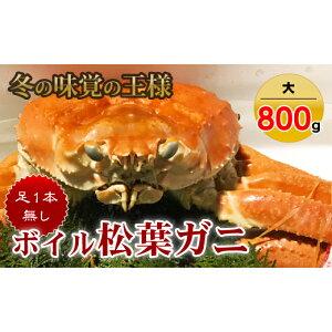【ふるさと納税】【魚倉】足1本なしボイル松葉ガニ(大800g)