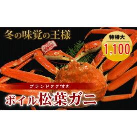【ふるさと納税】【魚倉】タグ付きボイル松葉ガニ(特特大1,100g以上)