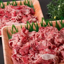 【ふるさと納税】鳥取和牛 切り落とし肉1.8kg