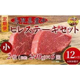 【ふるさと納税】鳥取県産牛ヒレステーキ6回定期便(小)