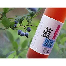 【ふるさと納税】ブルーベリー酒【藍】