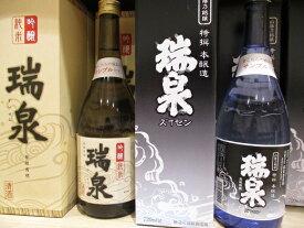【ふるさと納税】【D-13】日本酒 瑞泉 3本セット