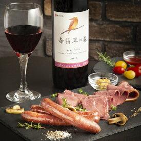 【ふるさと納税】Y036 ロマンチックな夜に。赤ワインとジビエセット
