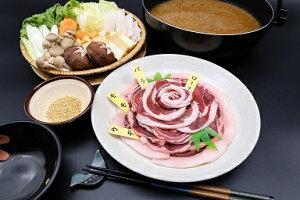 【ふるさと納税】三朝町産猪 鍋用ミックススライス1kg【お中元】