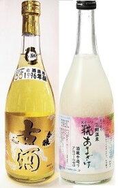 【ふるさと納税】白狼古酒1996年醸造720ml IWC金メダル、甘酒750g