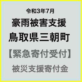 【ふるさと納税】【令和3年7月 豪雨被害支援寄付受付】鳥取県三朝町災害応援寄付金(返礼品はありません)