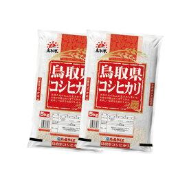 【ふるさと納税】鳥取県産コシヒカリ◇精米5kg×2◇2021年度産:新米