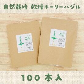 【ふるさと納税】自然栽培 乾燥ホーリーバジル(100本入)