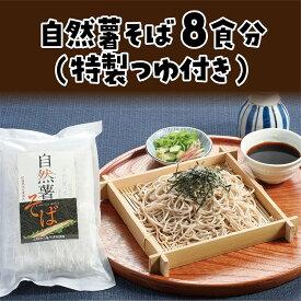 【ふるさと納税】自然薯そば8食分(特製つゆ付き)