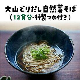 【ふるさと納税】大山どりだし自然薯そば(12食分・特製つゆ付き)