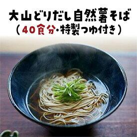 【ふるさと納税】大山どりだし自然薯そば(40食分・特製つゆ付き)