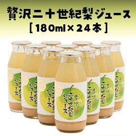 【ふるさと納税】[180ml×24本]贅沢二十世紀梨ジュース