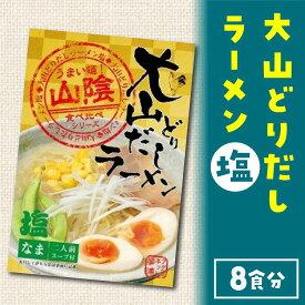 【ふるさと納税】大山どりだしラーメン塩(8食分)
