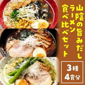 【ふるさと納税】山陰の旨みだしラーメン食べ比べセット(3種×4食分)