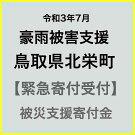 【ふるさと納税】【令和3年7月豪雨被害支援寄附受付】鳥取県北栄町災害応援寄附金(返礼品はありません)