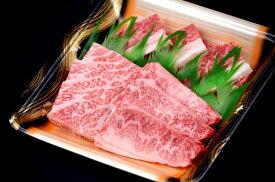 【ふるさと納税】鳥取和牛 カルビ焼肉用(小)