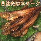 【ふるさと納税】日本海産白はたスモーク