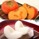 【ふるさと納税】秋の味覚セット 富有柿と王秋 5kg ※11月発送予定