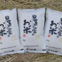 【ふるさと納税】2019年産 米農家 日置さん家のお米(ひとめぼれ) 3kg×3袋選べる3つの精米方法 (玄米・精米・無洗米)※精米方…