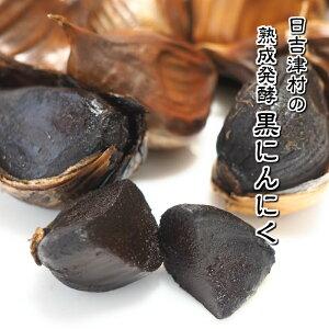 【ふるさと納税】AN01:発酵黒にんにく200g×4袋