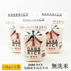 【ふるさと納税】AS04:鳥取県産GABARICE(無洗米) 1.5kg×3袋