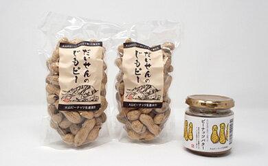 【ふるさと納税】13.大山町産落花生とピーナッツバターセット