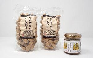 【ふるさと納税】MS-09 大山町産落花生とピーナッツバターセット