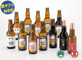 【ふるさと納税】【お中元・のし対応】25-X1-G 大山Gビール飲み比べセット(大山ブランド会)