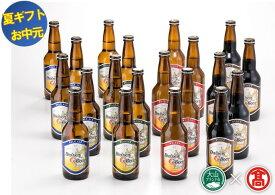 【ふるさと納税】【お中元・のし対応】35-X2-G 大山Gビール飲み比べセット(大山ブランド会)