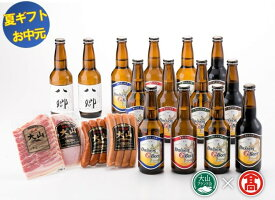【ふるさと納税】【お中元・のし対応】35-X3-G 大山Gビール・大山ハム詰合せF(大山ブランド会)