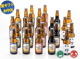 【ふるさと納税】【お中元・のし対応】45-X4-G 大山Gビール飲み比べセット(大山ブランド会)