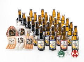 【ふるさと納税】大山Gビール24本・大山ハム詰合せF(大山ブランド会)/クラフトビール