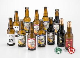 【ふるさと納税】大山Gビール飲み比べ12本セットF(大山ブランド会)/クラフトビール